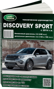 �����: ����������� / ���������� �� ������� � ������������ LAND ROVER DISCOVERY SPORT (���� ����� ��������� �����) ������ / ������ � 2014 ���� �������