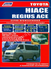 5-88850-157-3 �����: ����������� / ���������� �� ������� � ������������ TOYOTA HI-ACE (������ ����) 2WD � 4WD ������ 1989-2005 ���� �������