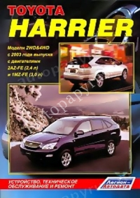 978-5-88850-384-3 �����: ����������� / ���������� �� ������� � ������������ TOYOTA HARRIER (������ ������) ������ 2003-2006 ���� �������