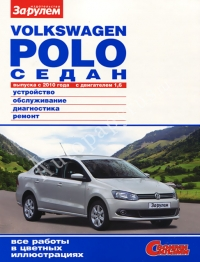 978-5-9698-0403-6 �����: ����������� / ���������� �� ������� � ������������ VOLKSWAGEN POLO SEDAN (����������� ���� �����) ������ � 2010 ���� ������� � ������� �����������