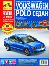 978-5-91774-925-9 �����: ����������� / ���������� �� ������� � ������������ VOLKSWAGEN POLO SEDAN (����������� ���� �����) ������ � 2010 ���� �������