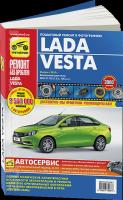 Комплект литературы по ремонту и обслуживанию Lada Vesta с 2015 года выпуска
