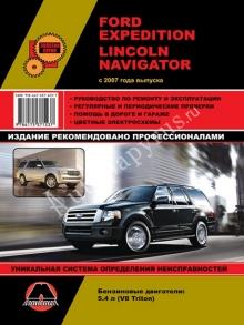 Ford Expedition / Lincoln Navigator (с 2007) Ремонт. Эксплуатация
