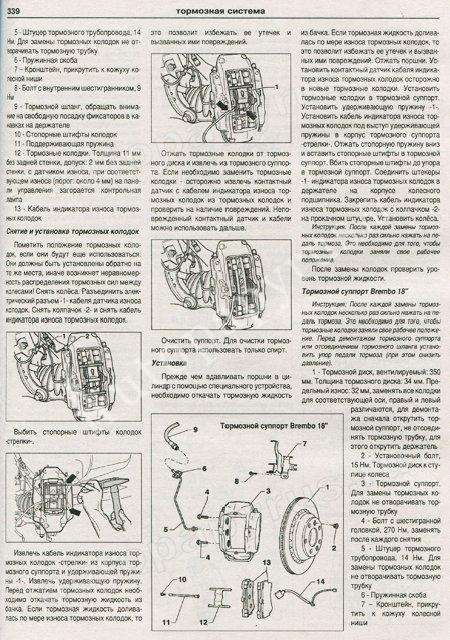 Тормозная система ФОЛЬКСВАГЕН