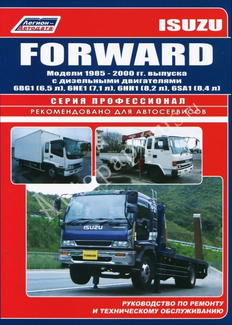 Книга: ISUZU FORWARD дизель