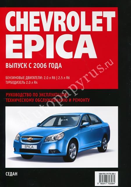 Книга: CHEVROLET EPICA с 2006