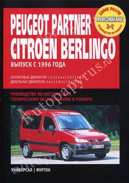 PARTNER / CITROEN BERLINGO