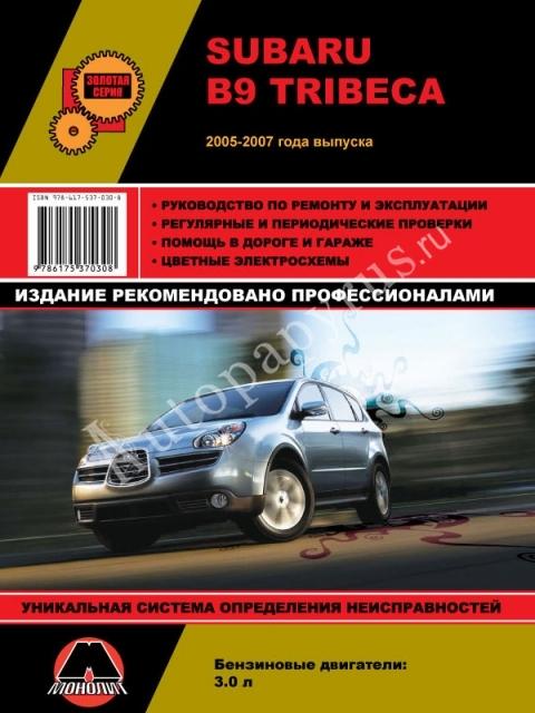 Книга: SUBARU TRIBECA B9