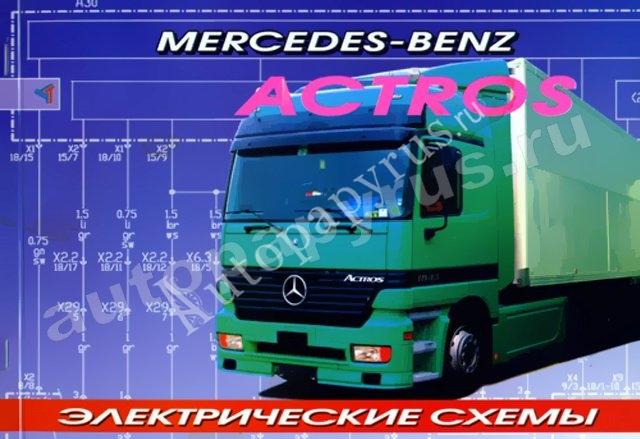 ACTROS дизель эл схемы