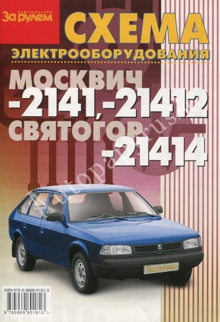 Книга: Электросхемы МОСКВИЧ