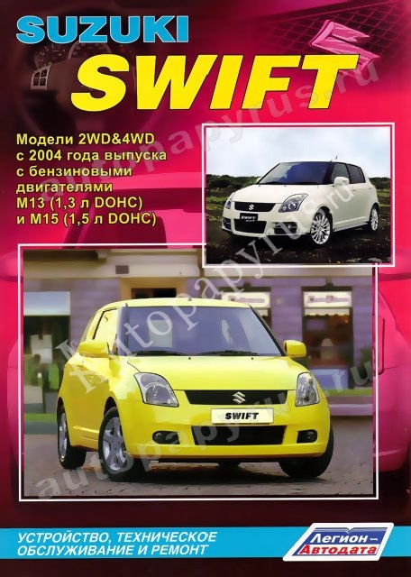 Книга: SUZUKI SWIFT бензин с